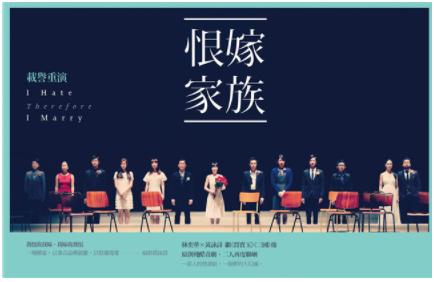 如何评价林奕华的戏剧《恨嫁家族》?