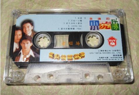 你小时候有收集过哪些明星的磁带?能说下吗?