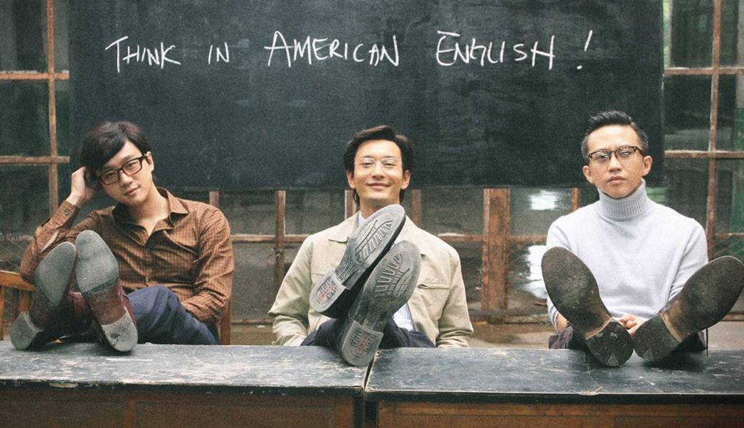 电影《中国合伙人》你看懂了吗?