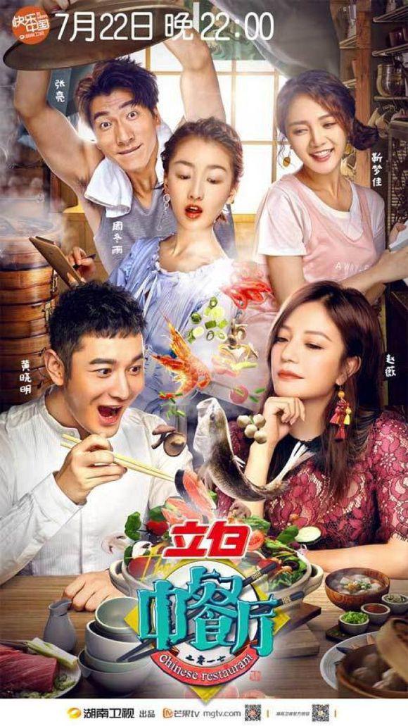 周冬雨忽悠赵丽颖参加《中餐厅》第二季反被怼吗?