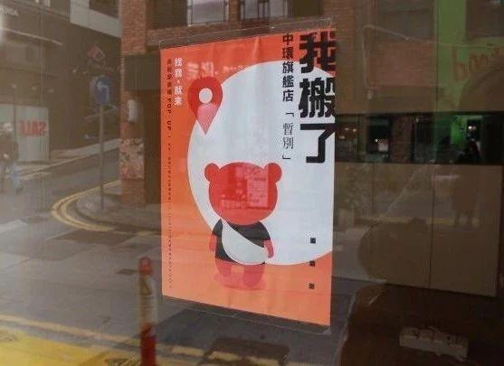 谢霆锋旗下曲奇门店全撤走,为何员工未被解雇,薪资也未减?