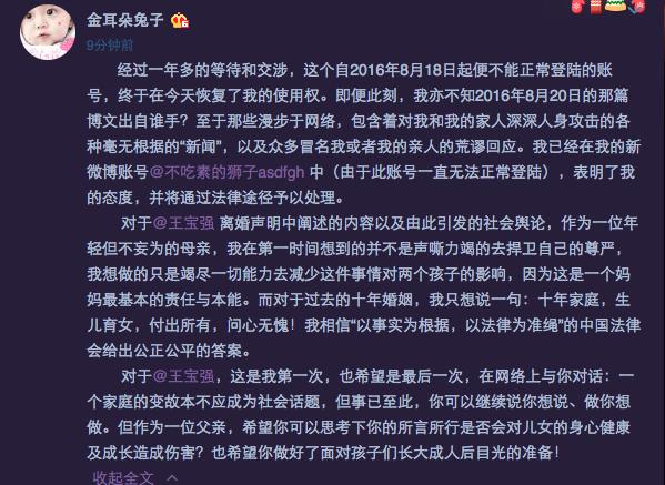 """马蓉""""复活""""还谴责宝强,谁限制了马蓉的微博?"""