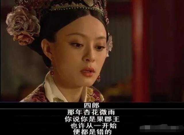 """《甄嬛传》皇上死后,甄嬛说的""""也许一开始便是错的""""怎么理解?"""