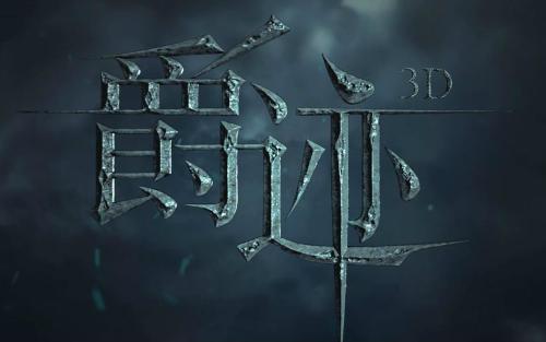 《爵迹2》定档今夏,第一部狂亏四亿为何还要拍第二部?