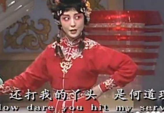 可否用英语来表演京剧?