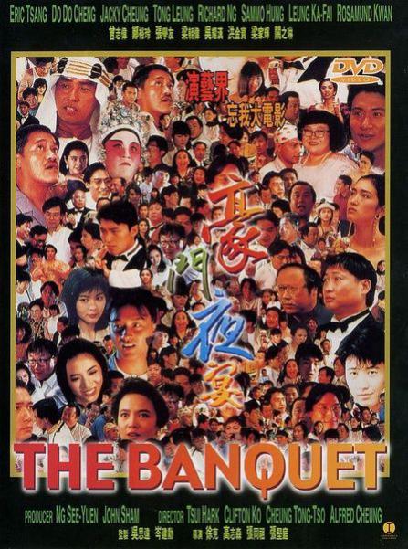 你觉得香港电影中,阵容最豪华的是哪一部作品?