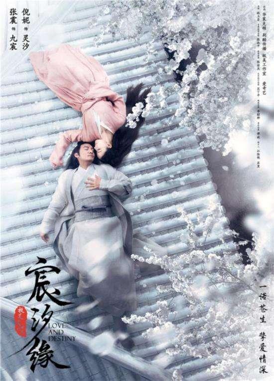 张震、倪妮主演新剧《宸汐缘》开播,该剧能否成为爆款吗?