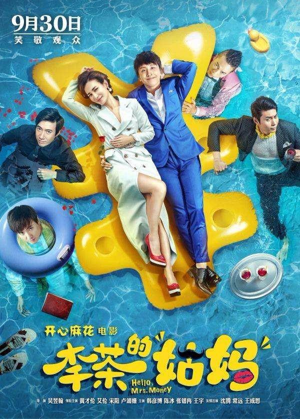 《李茶的姑妈》你觉得这部电影怎么样?